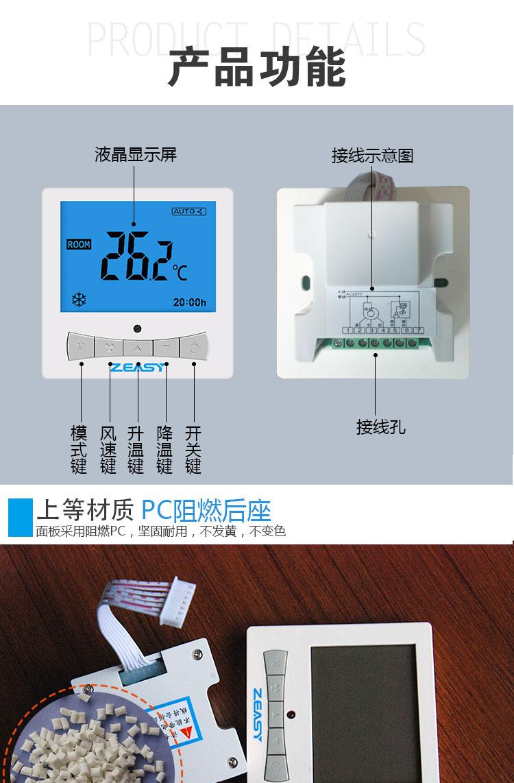 主要特点表现为: 1、采用大屏幕LCD英文字符显示,工作状态一目了然,蓝色背光柔和而清单; 2、分高、中、低、自动四种风速风机模式,并可编程设置风机受控(根据水阀的状态来控制风机的开关),防冷风、防结露 3、24小时定时开关机,设置步进0.5小时(30分钟)(参阅型号说) 4、断电永久记忆设置参数,并可设置温控器上电恢复原状态 5、房间温度、时钟、星期同时显示 6、房间温度校正功能,校正范围5℃ 7、周内(周一至周五)、周六和周日每天4个时段编程,各工作模式(制热、制冷和恒温)的编程数据相互独